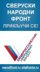 СВЕРУСКИ НАРОДНИ ФРОНТ - ИНТЕРНАЦИОНАЛНА РУСИЈА